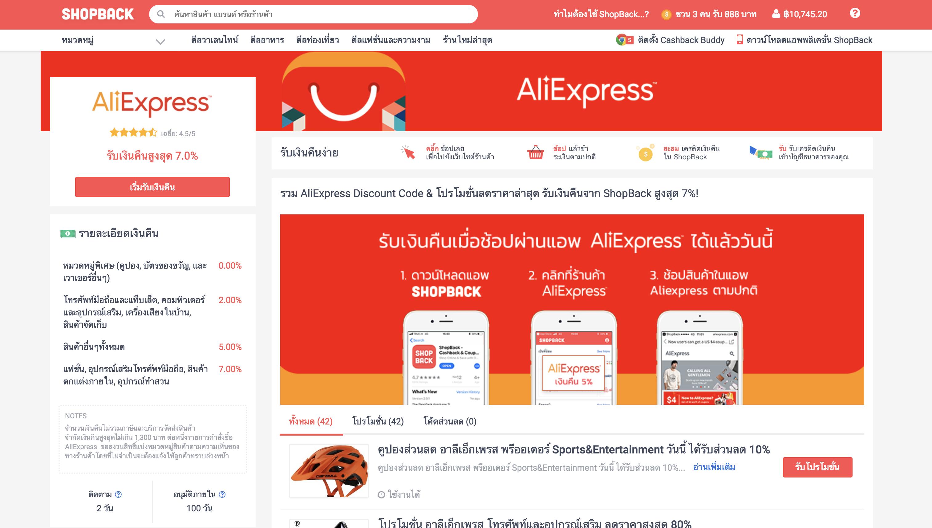 AliExpress Thai โปรโมชั่น โค้ด-คูปองส่วนลด