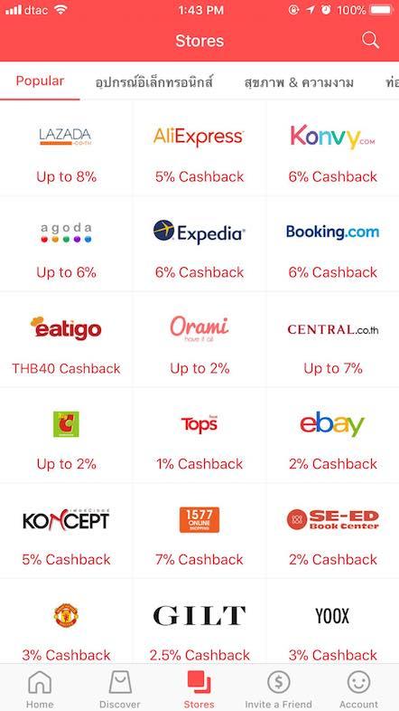 เลือกร้านค้าที่คุณสนใจ จาก ShopBack พร้อมแสดงส่วนลดเงินคืนให้เลือก