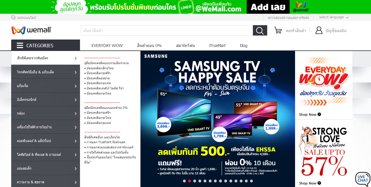 WeMall Page