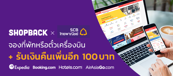 SCB travel and get 100.- extra