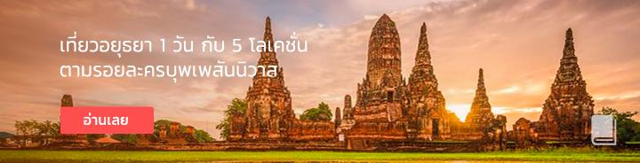 Ayutthaya 1 day trip