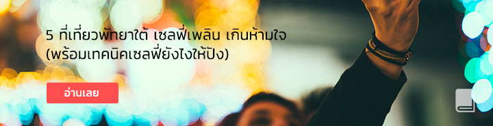 Blog Pattaya
