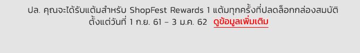 shopfest rewards