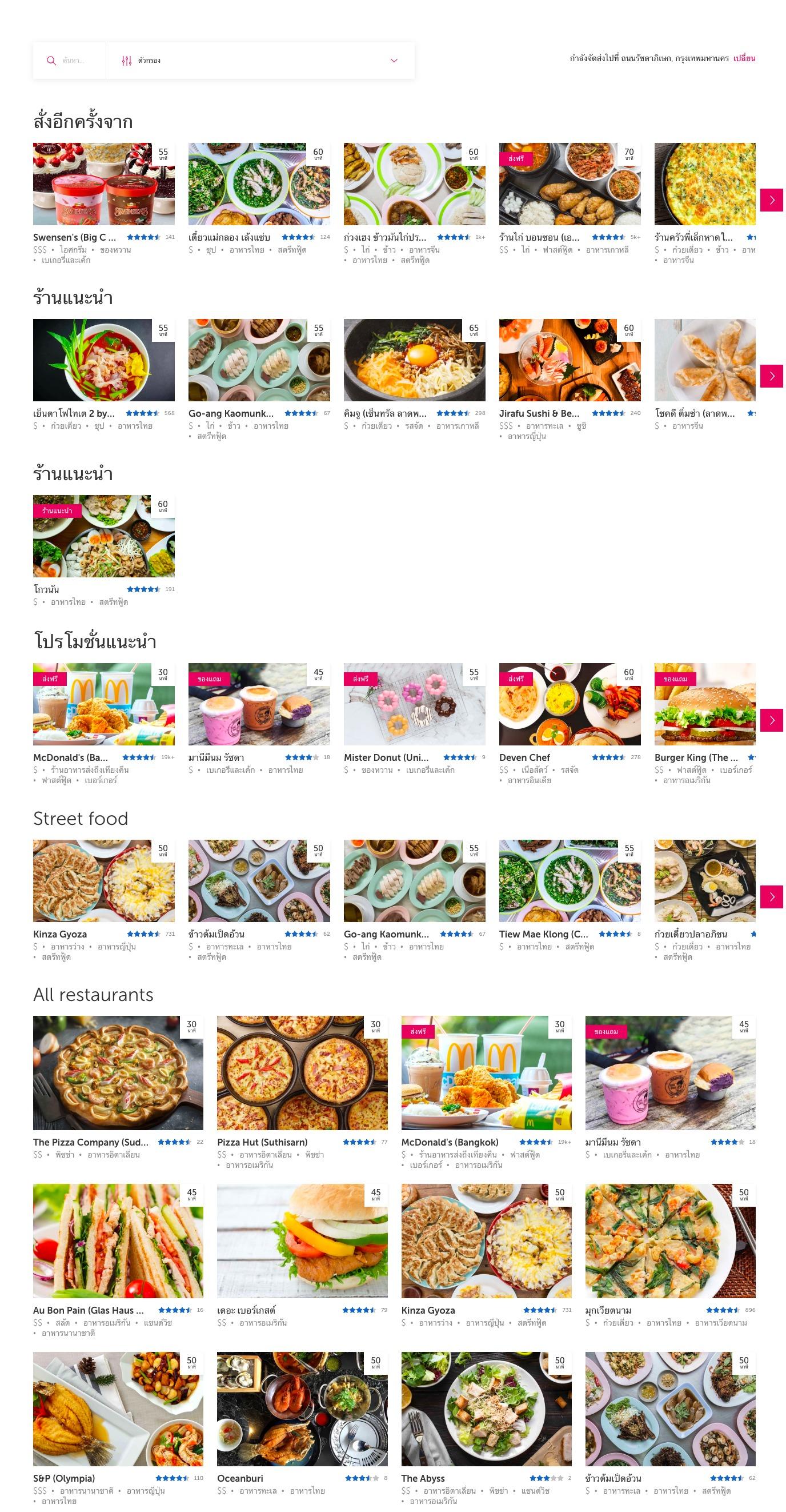 เลือกร้านอาหารที่ชอบจาก foodpanda บน shopback