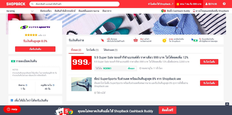 วิธีใช้ส่วนลด supersports online บน shopback