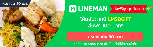 Line Man Special Deal