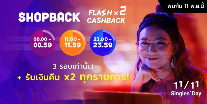 Flash x2 Cashback