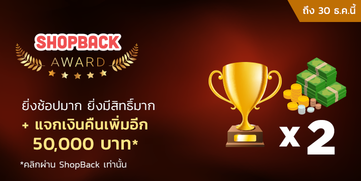 shopback awards