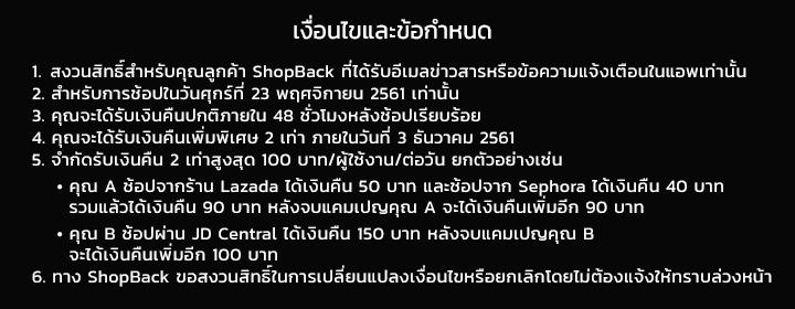 Black Friday Flash CashBack x2