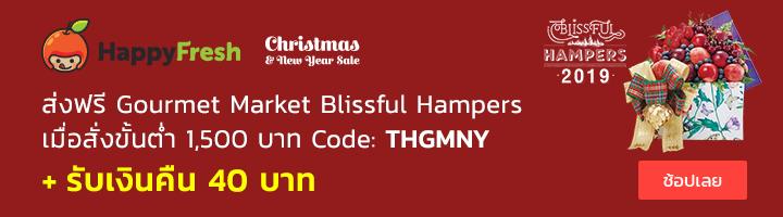Gourmet Market Blissful Hampers