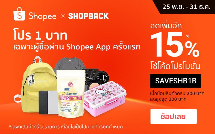 Shopee 1 Baht NC Promotion