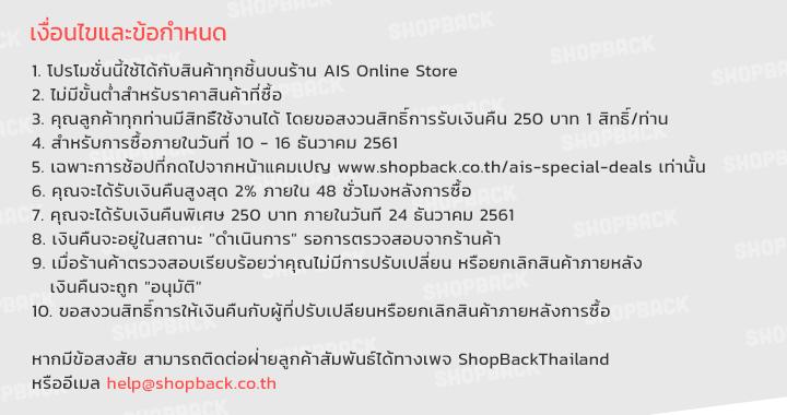 AIS Special Deal TnC