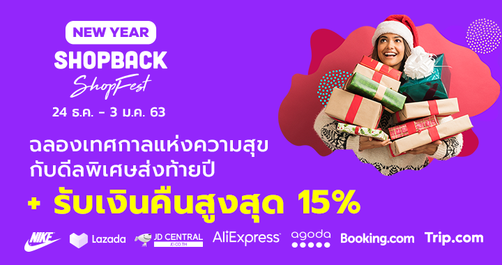 ShopBack Christmas and New Year Sale