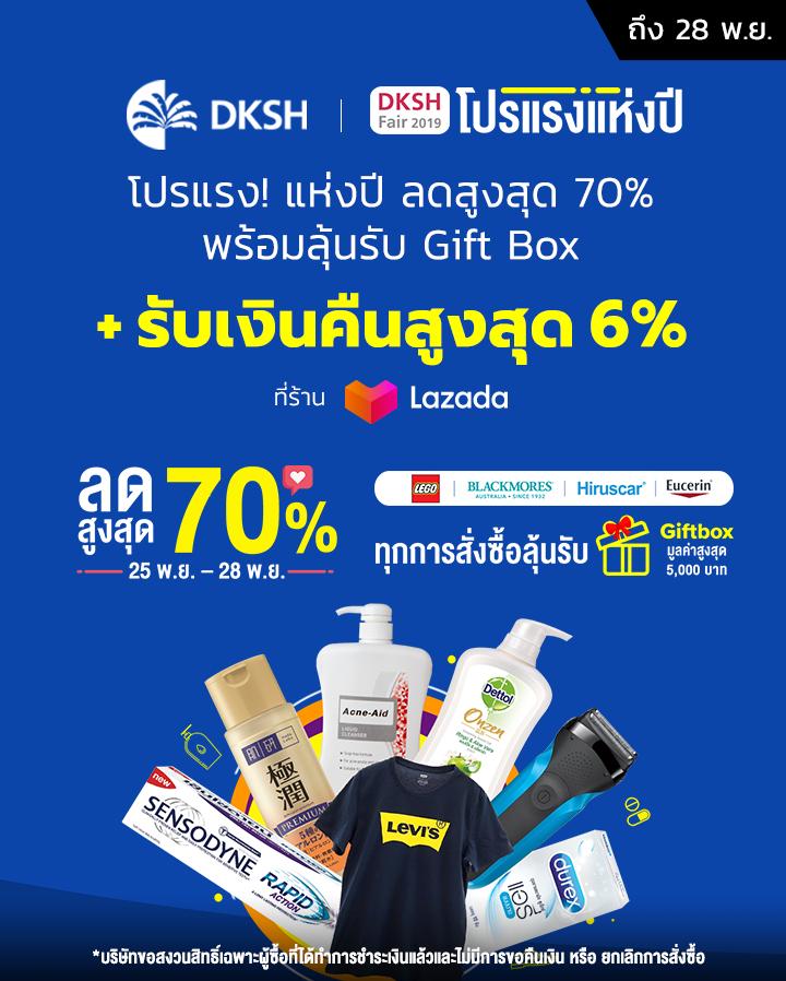 DKSH Promotion