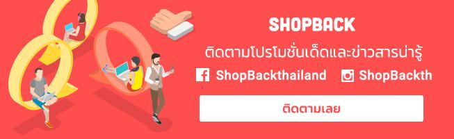ShopBack TH