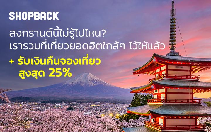 ShopBack Travel Deals