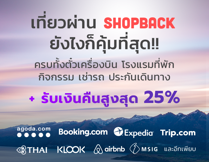 ShopBack Travel Deals