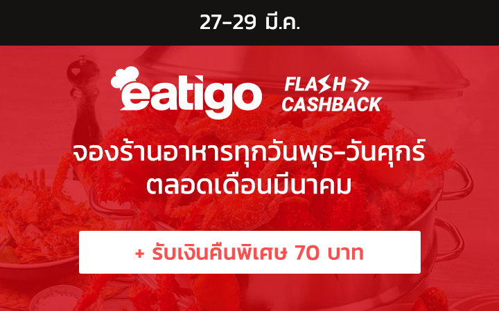 Eatigo Weekday Special