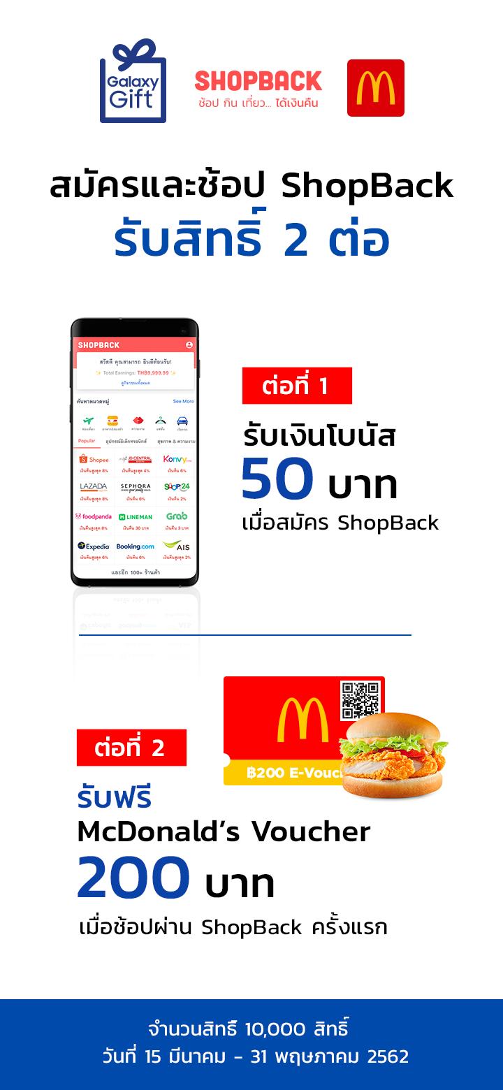 Samsung x McDonald