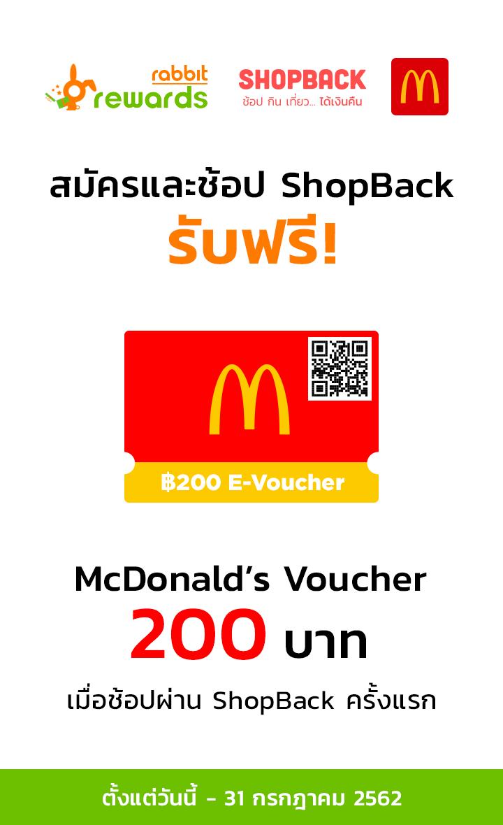 200 thb voucher