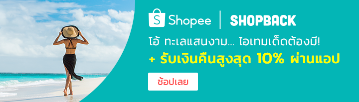 Shopback x Shopee