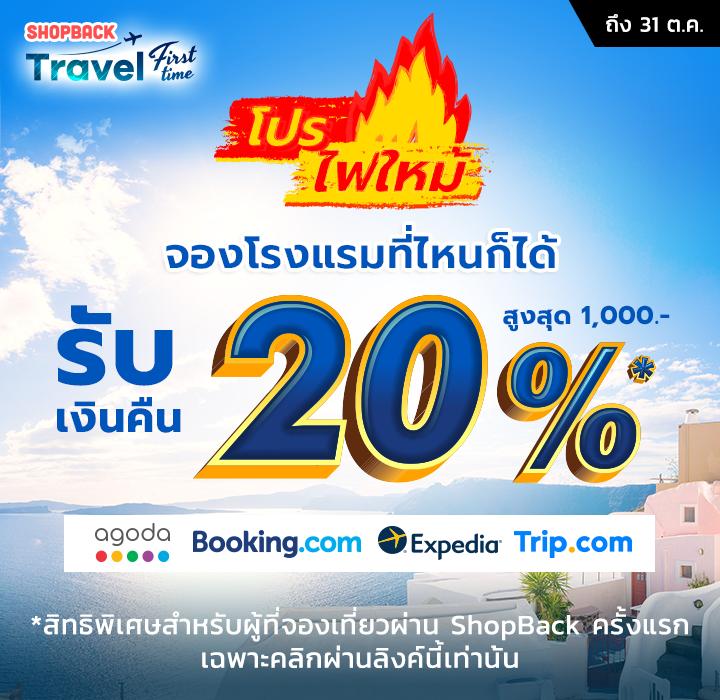 โปรไฟไหม้ จองโรงแรมที่ไหนก็ได้ รับเงินคืน 20%