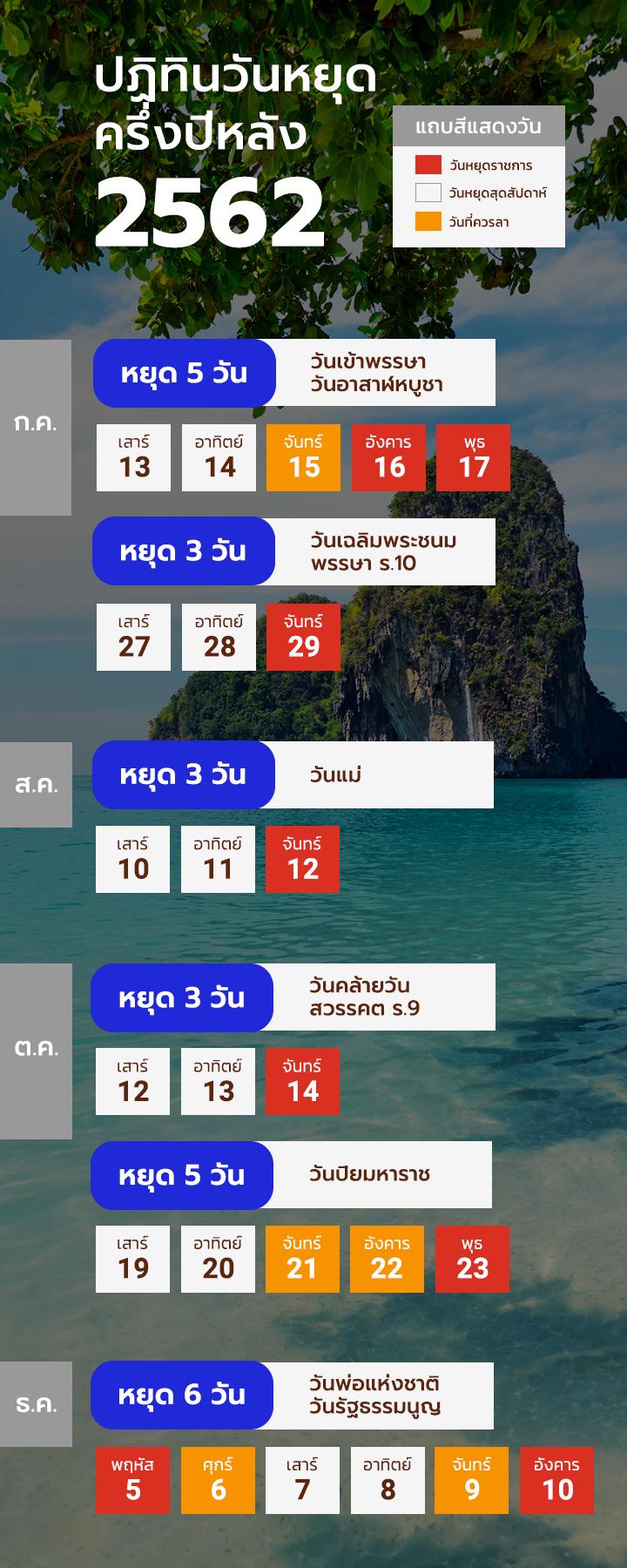 Calendar 2019 วันหยุด