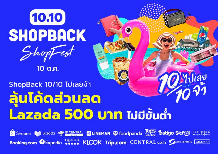 Shopfest 10.10