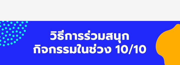 HIW 10.10