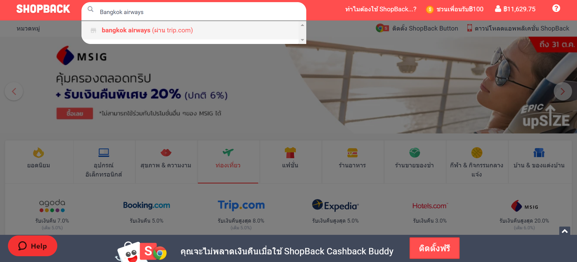 Bangkok airways ผ่าน ShopBack