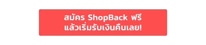 สมัคร ShopBack