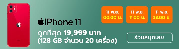 iPhone 11 ถูกที่สุด 19,999 บาท