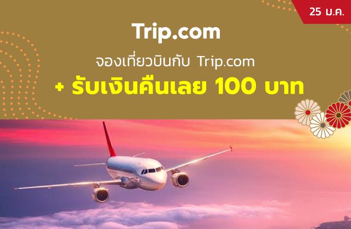 LP flight 100