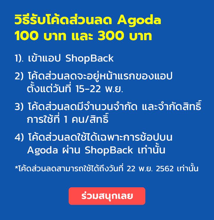 Agoda 100 and 300 voucher Code