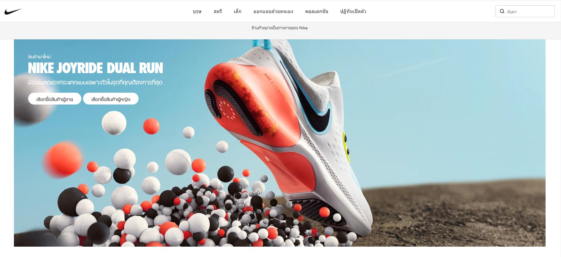 ช้อป Nike.com ผ่าน ShopBack