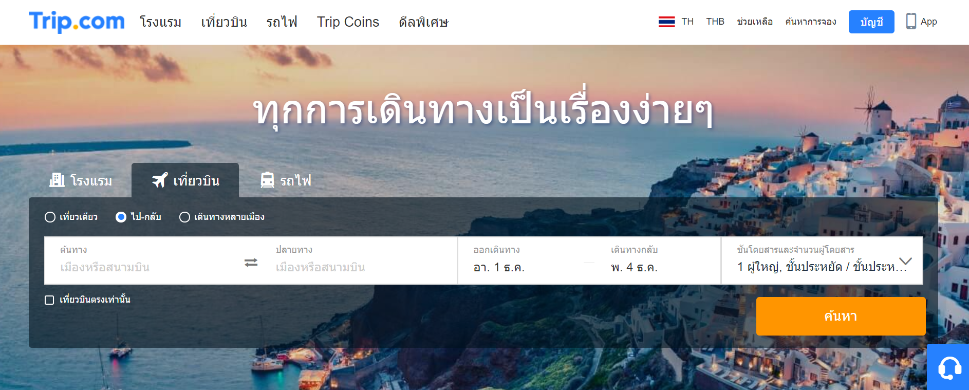 จองอะไรได้บ้างที่ Trip.com? มาดูวิธีการจองออนไลน์แบบง่ายๆ ผ่าน Trip.com กันเถอะ!