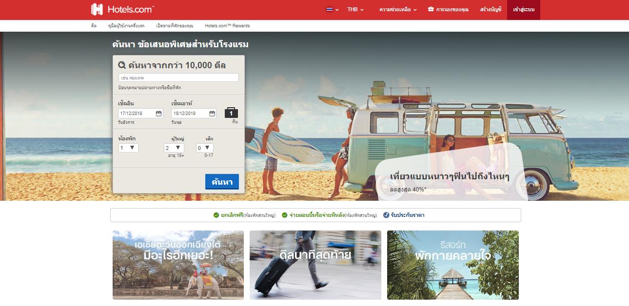 จองโรงแรมที่ Hotels.com ยังไงให้ได้ส่วนลด Hotels.com แบบชัวร์ๆ!