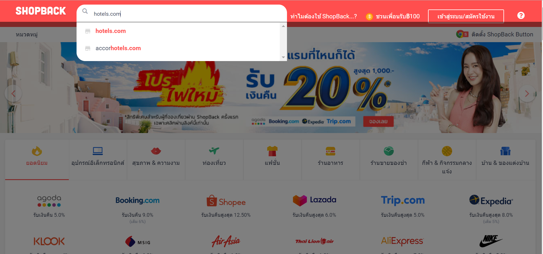 มีส่วนลด Hotels.com แล้วก็มาจองผ่าน ShopBack ให้ได้เงินคืนกันเถอะ!