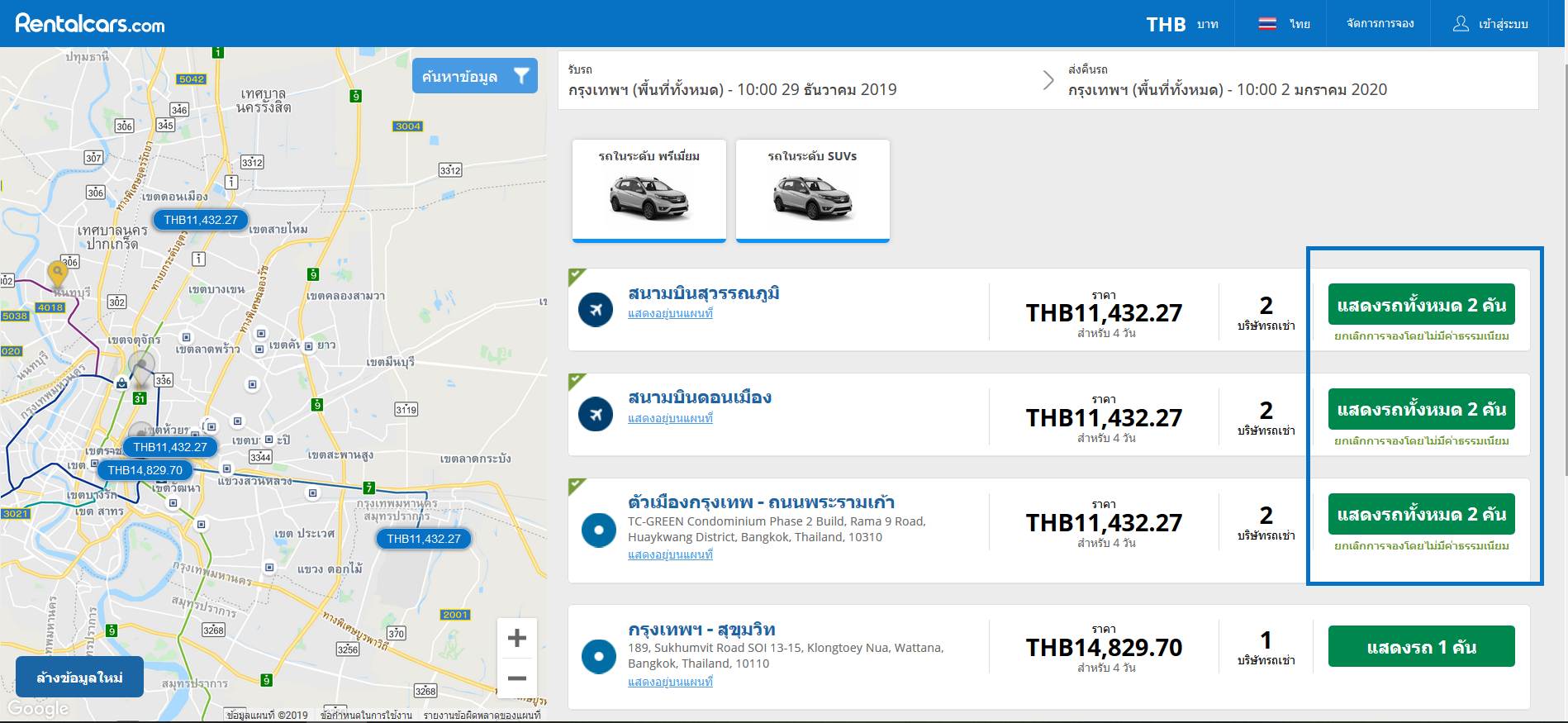 europcar เช่ารถ