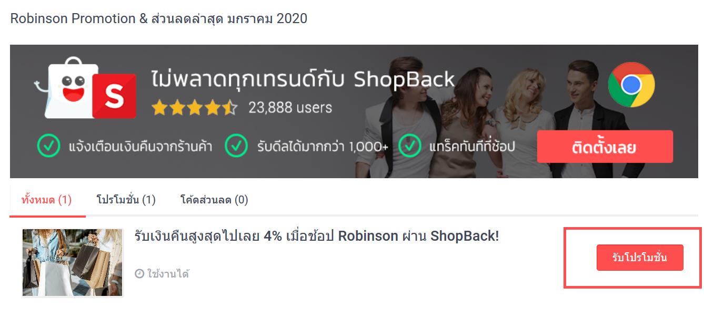 robinson shopback