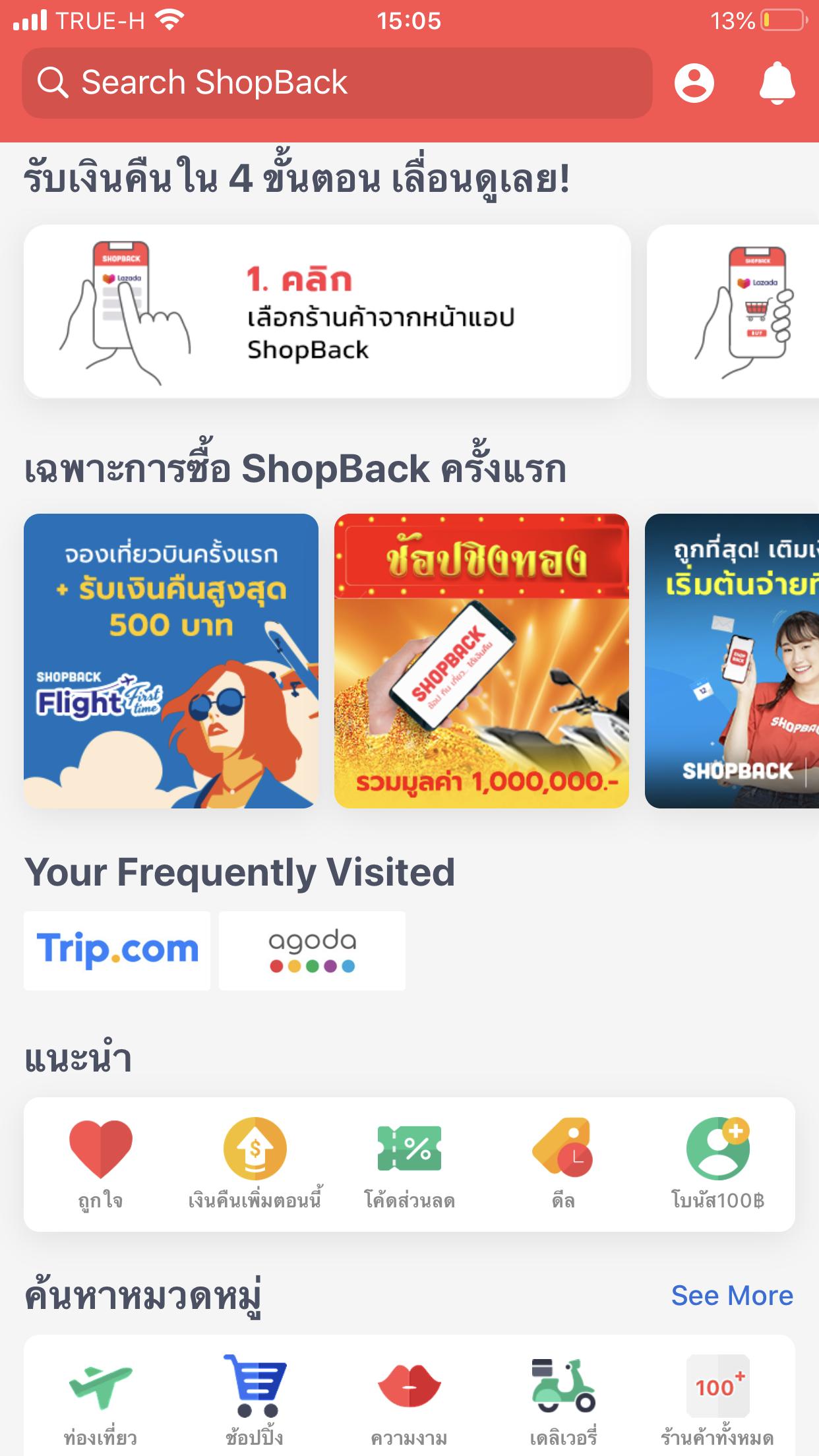 Banana IT - ShopBack