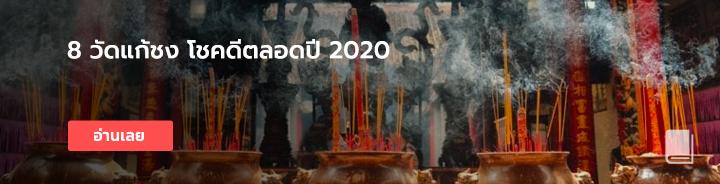 8 วัดแก้ชง โชคดีตลอดปี 2020