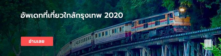 อัพเดทที่เที่ยวใกล้กรุงเทพ 2020