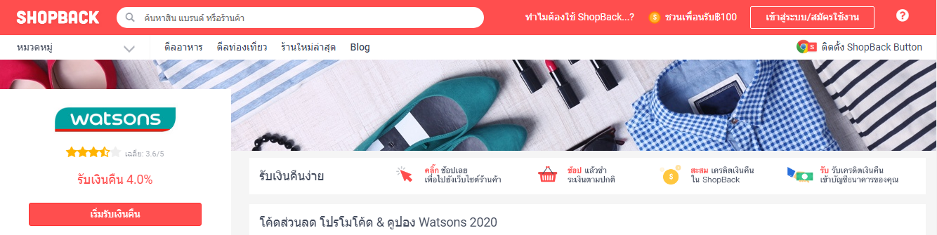 watsons - ShopBack