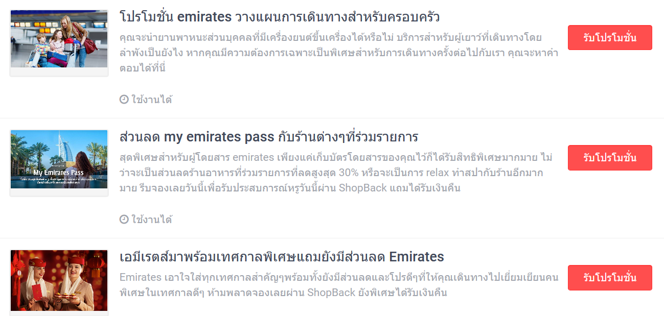 Emirates โปรโมชั่น