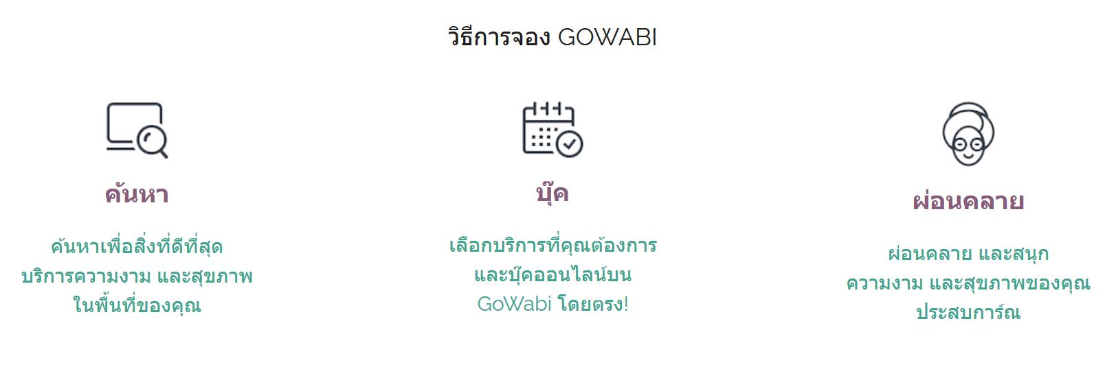 จอง gowabi