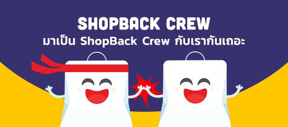 ShopBack Crew