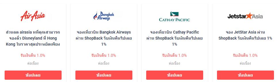 Nok Scoot Promotion - ShopBack