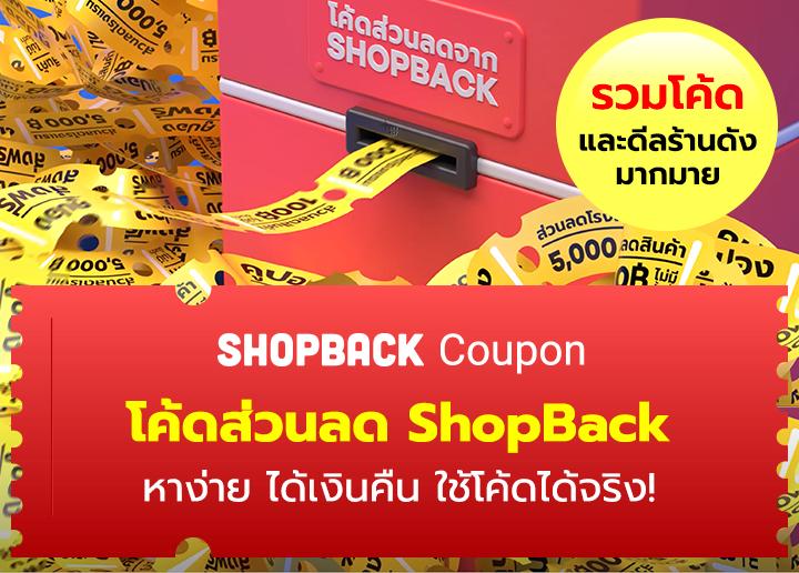 โค้ดส่วนลด ShopBack