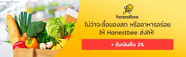 honesetbee